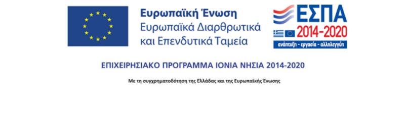ΕΣΠΑ ΕΠΙΧΕΙΡΗΣΙΑΚΟ ΠΡΟΓΡΑΜΜΑ ΙΟΝΙΑ ΝΗΣΙΑ 2014-2020